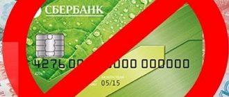 сбербанк блокирует карты клиентов