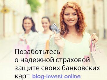 программа по страхованию карты и денежных средств
