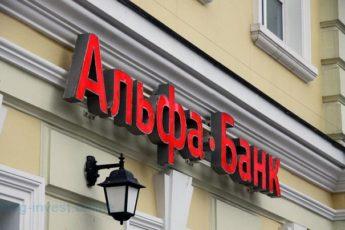 Способы перевести деньги между картами Альфа-банка
