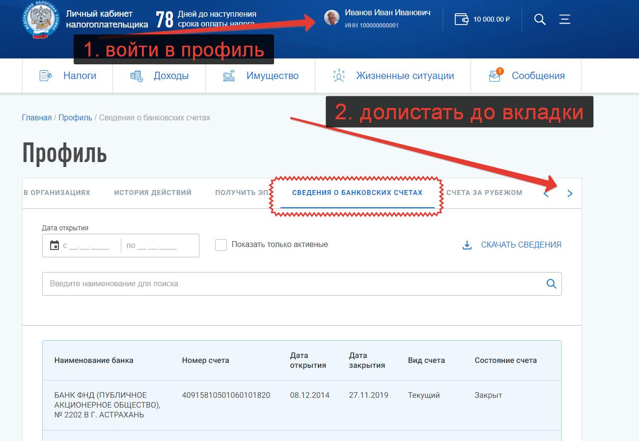 Где в ЛК ФНС найти данные о своих счетах