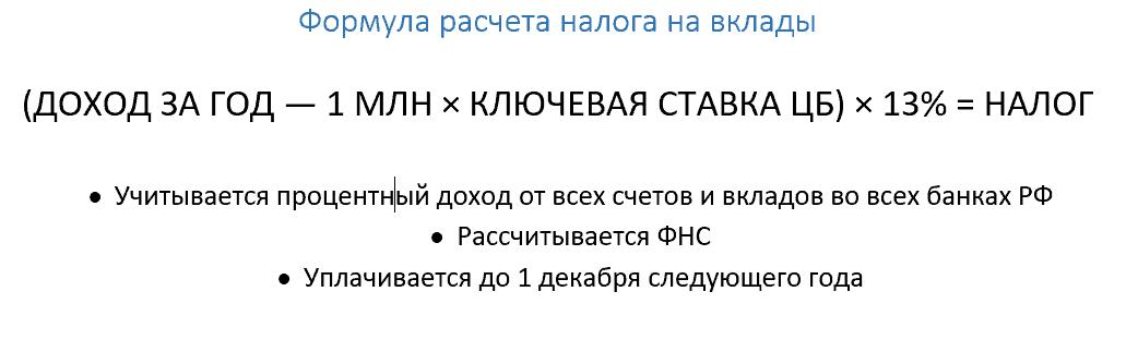 Формула расчета налога на вклады больше 1 миллиона рублей