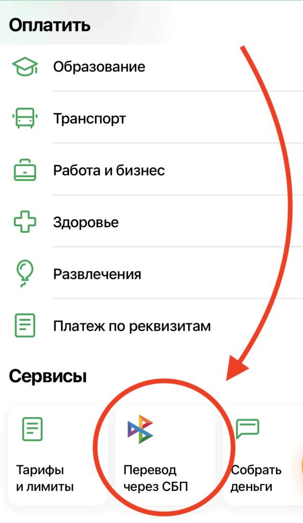 Место кнопки перевода через СБП в Сберонлайн