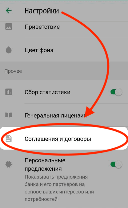 """Меню """"Соглашение и договоры"""" в СберОнлайн"""