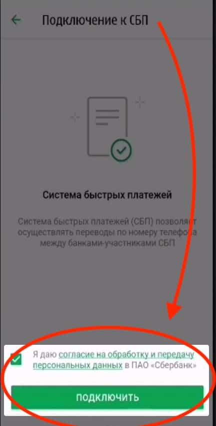 Кнопка подключения СБП в СберОнлайн