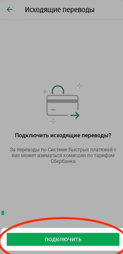 Кнопка подтверждения подключения к СБП в СберОнлайн