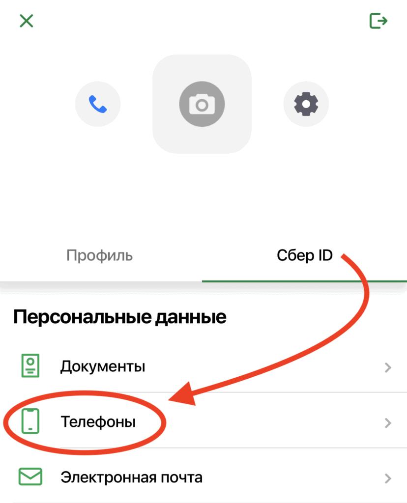 Меню Телефоны в разделе Сбер ID СберОнлайн