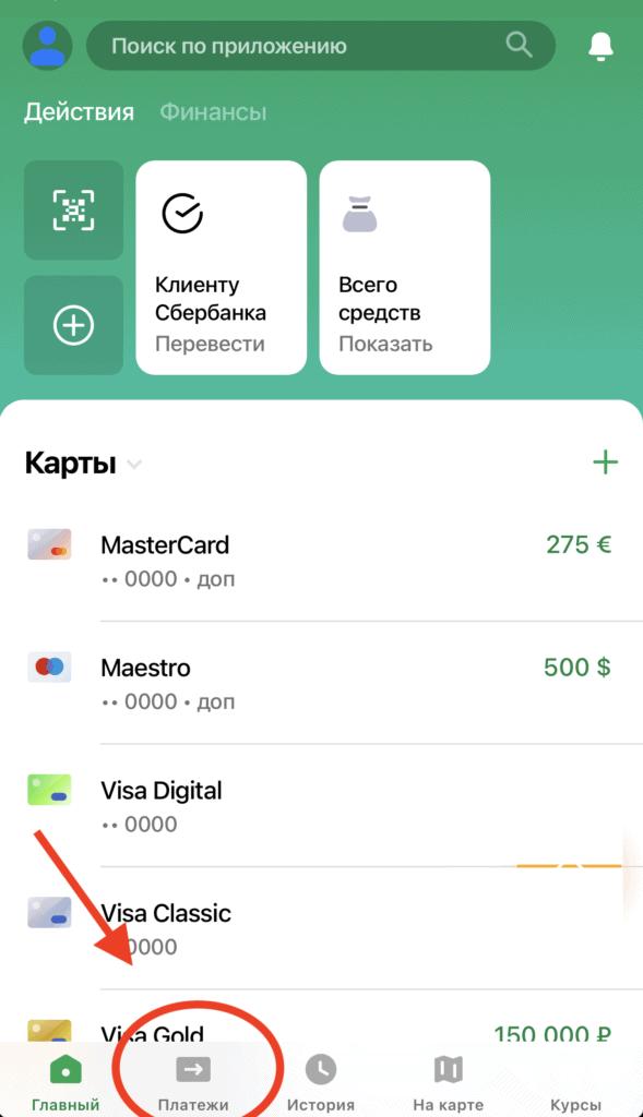 Меню Платежи в СберОнлайн