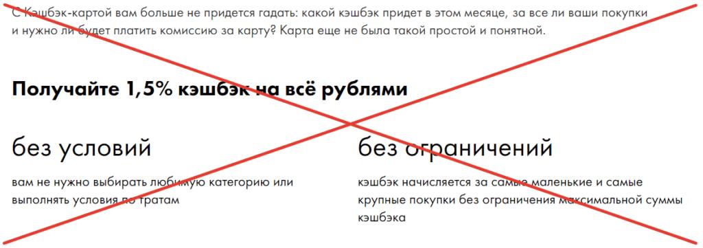 Скриншот с сайта Райффайзенбанка с обещанием кэшбэка без ограничений