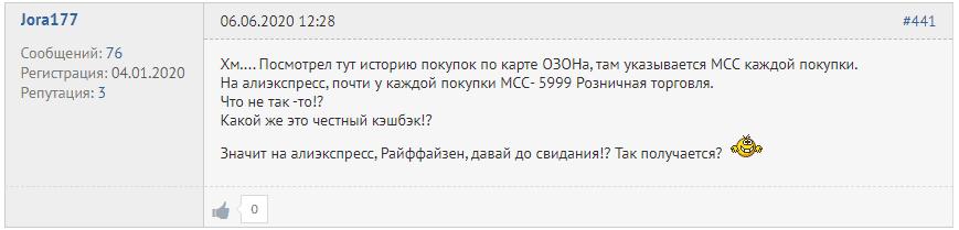 Скриншот отзыва о неначислении кэшбэка за покупку на Алиэкспресс