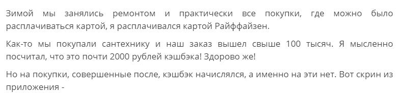 Скриншот отзыва о неполучении кэшбэка за покупку сантехники