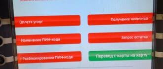 Экран банкомата ЮникредитБанка с картой МИР