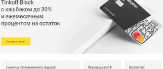 Промо-страница Tinkoff Black