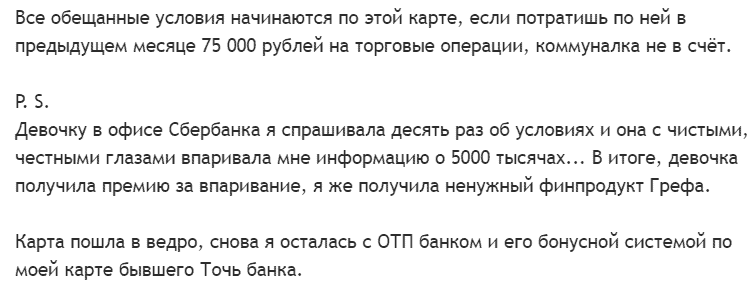 Скриншот отзыва о Сберкарте с жалобой на скрытые условия