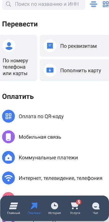 Скриншот экрана переводов мобильного приложения ВТБ Онлайн