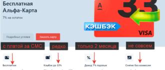 Скриншот с промо-страницы Альфа-карты с основными условиям и их ограничениями