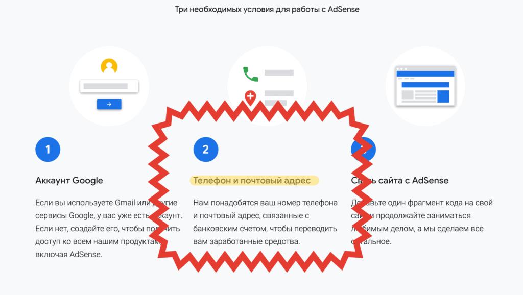 Скриншот стартовой страницы сайта Google Adsense